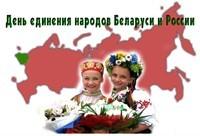 День единения народов России и Беларуси
