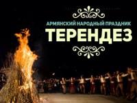 Армянский праздник «Терендез» приглашает гостей
