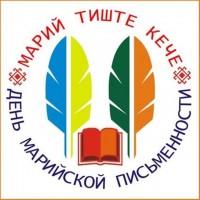 День марийской письменности