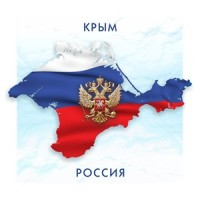 """Приглашаем на народное гулянье, посвященное воссоединению Крыма и Севастополя с Россией """"Мы вместе!"""""""