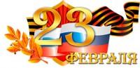 Приглашаем на концерт, посвящённый  Дню защитника Отечества