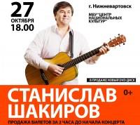 Выступает Станислав Шакиров